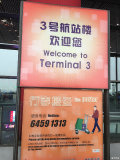 北京到三亚,自助游个人攻略