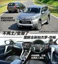 三菱新的家族设计终于超过丰田了。