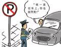 """""""闯绿灯""""也会被开罚单?开车的你必看!"""