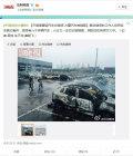 [转帖]天津港大爆炸!极度惨烈 上千进口车烧成渣