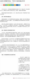 追问天津爆炸事故:当事公司如何通过环评