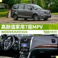 凤凰试驾东风风行S500经济实用型MPV