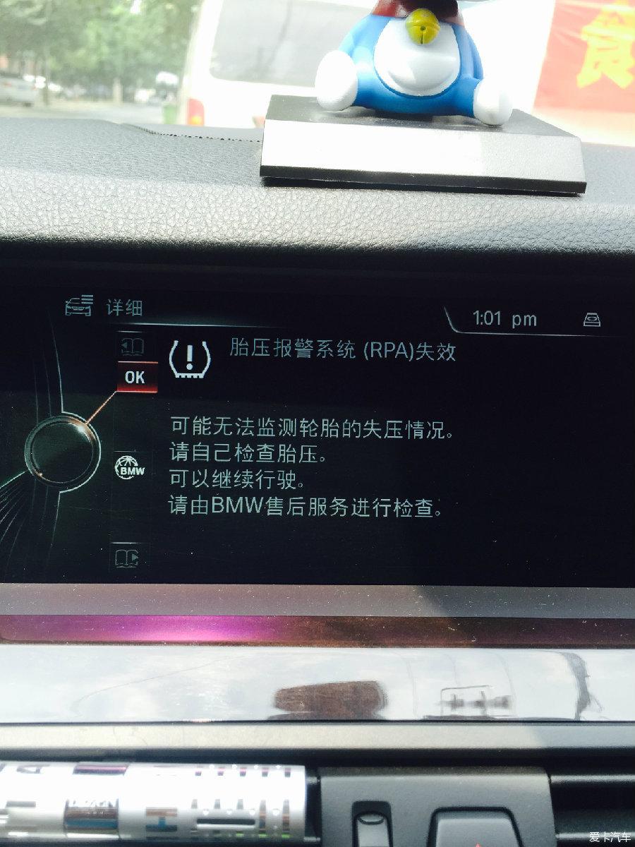 宝马5系传动 系统故障 ,车辆稳定 系统故障 , 胎压高清图片