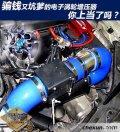 关于好多40车友加装电子涡轮增压器的问题