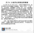 南京警方通报宝马撞人案:肇事者患急性精神障碍
