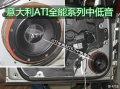 武汉汽车音响改装_武汉奥迪A4L音响改装ATI全能系列