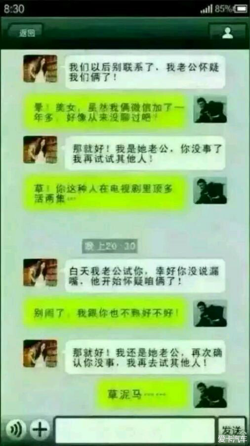 【微信查出轨的艺术】_四川汽车论坛_XCAR