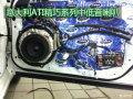 武汉汽车音响改装_武汉奥迪Q5音响改装ATI精巧系列