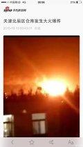 天津北辰区仓库发生大火爆炸