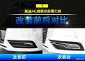 奥迪A4L改装升级RS4蜂窝款前雾灯框
