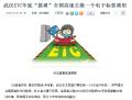 武汉ETC要和高速ETC合并了,这个节奏……