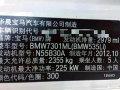 宝马535刷ECU改装升级ECU升级提升动力