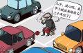 取消路边停车收费现三大现象有停车位路段车速降15%