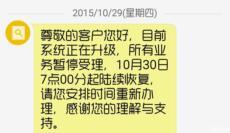 最新进展:中国移动系统升级,想查流量情况请改