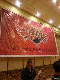 黑龙江卡罗拉车友会建会五周年庆暨2015年会扬帆起航