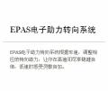 EPAS电子助力转向系统是根据车速调整相应的转向助力!