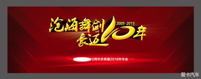 > 给卡友公司设计的10周年庆典背景气势如何?