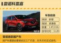 雷诺国产SUV科雷嘉将广州首秀尺寸超海外版