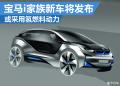 宝马i家族新车将发布或采用氢燃料动力