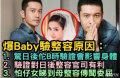黄晓明称Baby验整容是怕日后委屈孩子