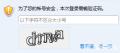 麻花藤也在学12306的验证码?我r,看不懂啊