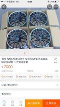 出售20寸日本SSR三片锻造轮毂