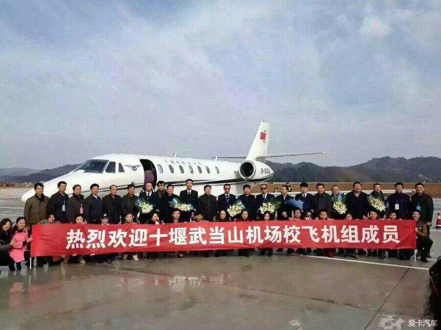 【图】武当山机场今日迎来首架试航飞机