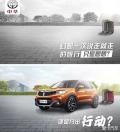 中华V3不二的选择