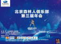 北京森林人俱乐部第三届年会招募(神秘超跑助阵)