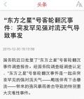 """""""东方之星""""事故调查报告"""