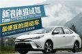史上最便宜混动车试驾广汽丰田雷凌双擎