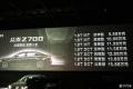 众泰Z700上市啦
