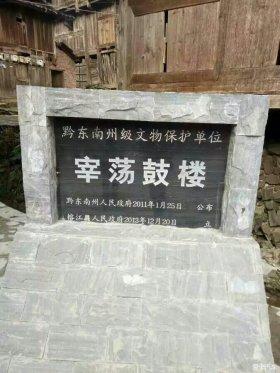 侗族大歌发源地
