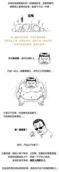 【图】Stone特工讲解v特工动力,还是蛮有意思的局威漫画神盾漫漫画图片