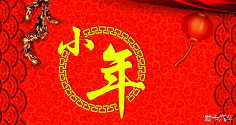 小年快乐_浙江汽车论坛