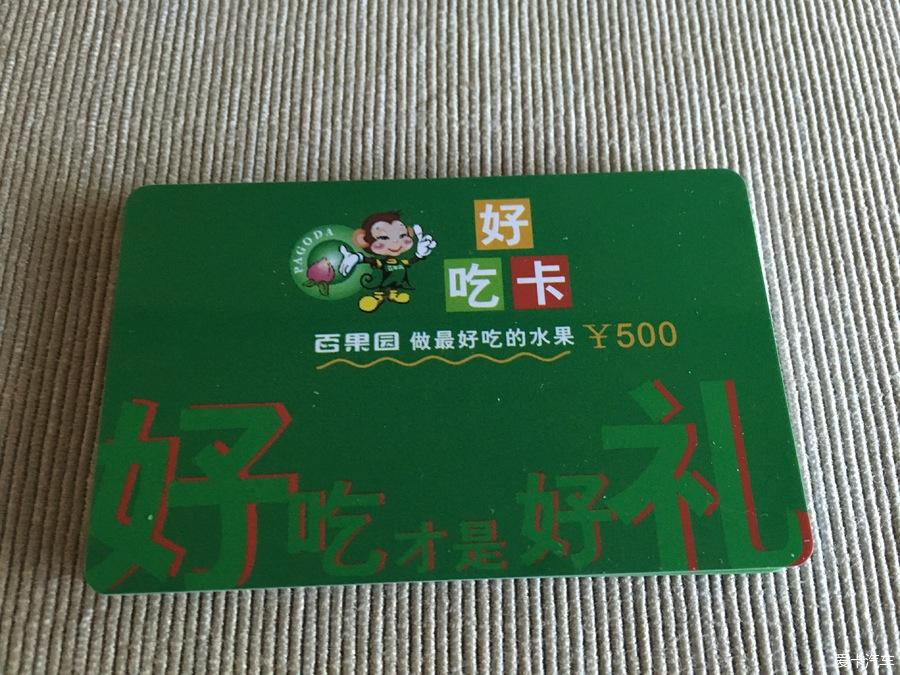 百果园水果卡_深圳跳蚤市场
