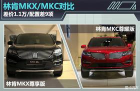【给新人】林肯MKX/MKC对比,别傻傻分不清