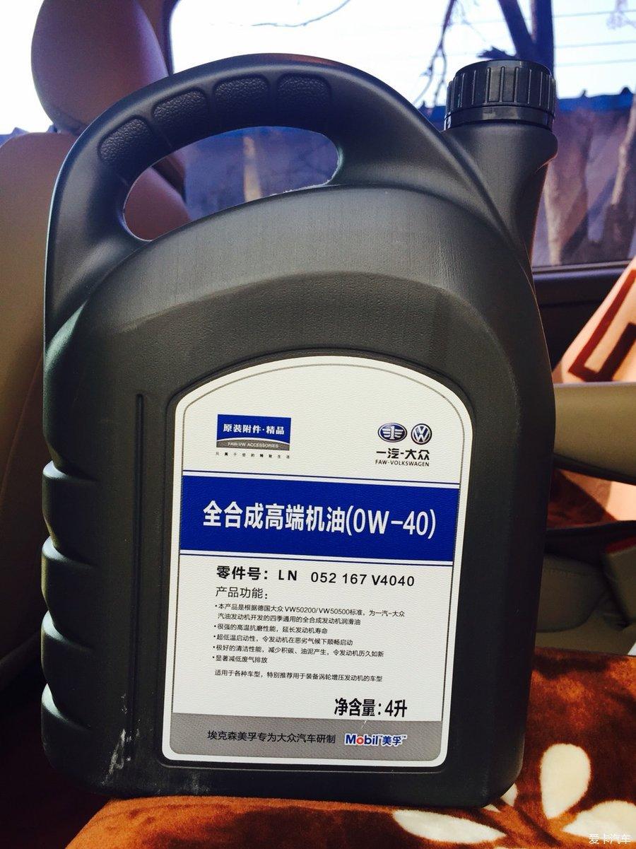 全合成机油_美孚专门给一汽大众生产的美孚0w/40全合成高端机油