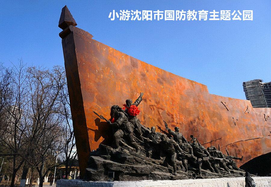 小游沈阳市国防教育主题公园_辽宁汽车论坛_