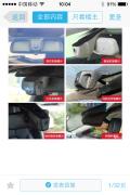 光明星G9行车纪录仪安装记
