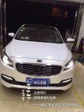 青岛晓东专业汽车灯光改装起亚K4改装氙气灯汽车改装前大灯