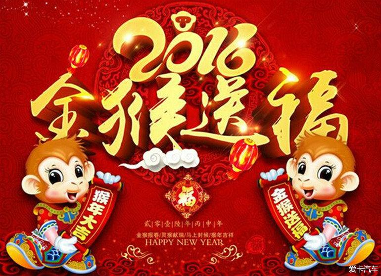 【金猴送福】2016春节年俗纪实 重温家乡那浓浓的年味