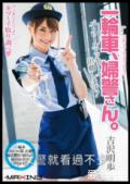 【!!!】2分钟看完吉泽明步《单轮车女警》