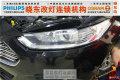 青岛晓东专业车灯改装福特新蒙迪欧改装氙气灯车灯专业改装