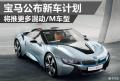 宝马宣布i系列将推三款新车i8敞篷版领衔