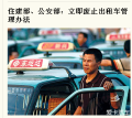 专车完瓜了住建部、公安部:废止城市出租汽车管理办法