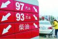 不同汽油号差别在哪里?93(92)号97(95)号如何抉择?