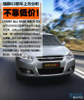 瑞麒G3新车上市分析