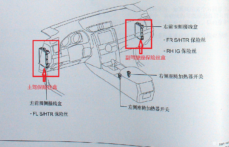 座椅加热的保险丝位置?_锐志论坛_爱卡汽车移动版