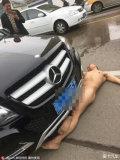 女司机遭遇男子脱光衣服街头碰瓷:完全被吓傻了